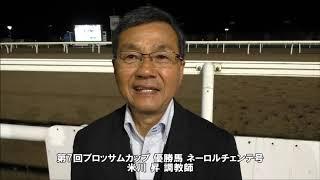 20191107ブロッサムカップ 米川昇調教師