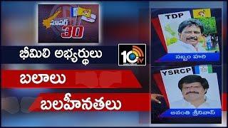 Sabbam Hari Vs Avanthi Srinivasa Rao   Strengths And Weaknesses Of MLA Candidates   Bhimili