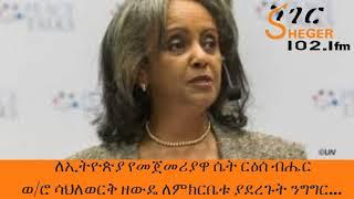 ETHIOPIA'S PRESIDENT   Sahle WORK Zewde  Speech -