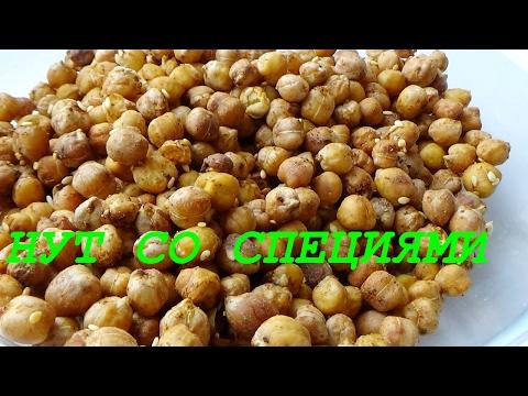 Нут со специями Хрустящие орешки Турецкий горох