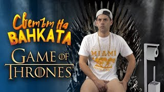 Ванката в Game of Thrones: Пародията
