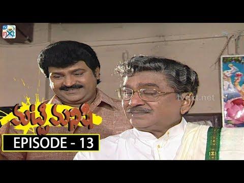 Matti Manishi Telugu Daily TV Serial | Episode 13 | Akkineni Nageswara Rao, Suma | TVNXT Telugu