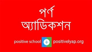 Porn addiction - Bangla animated - Motivational videos and thoughts
