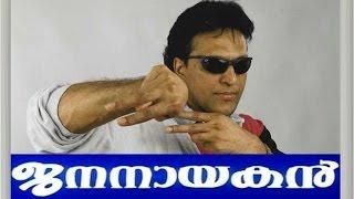 Jananayakan | 1999 | Full Malayalam Movie | Babu Antony | Mumtaz
