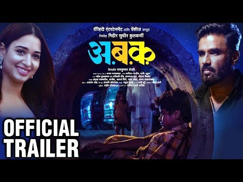 AA BB KK (अ.ब.क) | Official Trailer | Sunil Shetty, Tamannaah Bhatia | Marathi Movie 2018 thumbnail