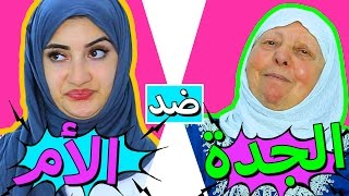 الفرق بين الجدة و الأم | The Difference Between Grandmothers and Mothers