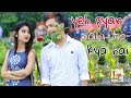 Yeh Pyar Nahi To Kya Hai  | Title Song  | Rahul Jain Full Song |  Sony TV Serial | Love Sin thumbnail