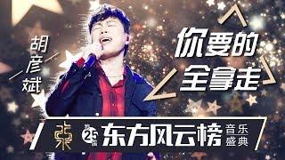 胡彦斌《你要的全拿走》| 第25届东方风云榜音乐盛典【东方卫视官方高清】
