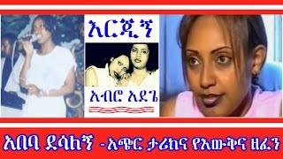 አበባ ደሳለኝ የልጅነትና የእውቅና ዘፈን አጭር ታሪክ Artist Abeba Desalegn short history (Tamagen Show)