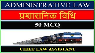 CHIEF LAW ASSISTANT ADMINISTRATIVE LAW 50 MCQ
