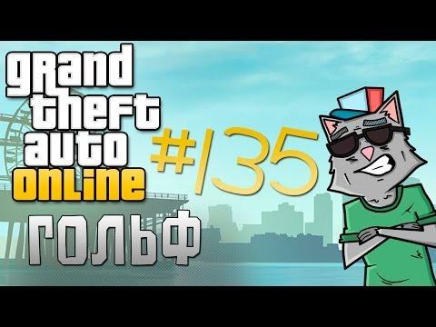 GTA online #135 [гольф]