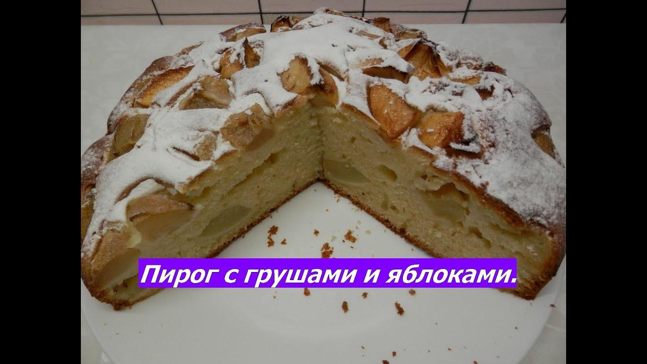 Самый вкусный грушевый пирог рецепт