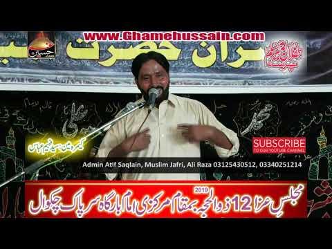 Zakir Ghulam Raza Jaffri Gujrat | 12 Zilhaj 2019 | Imambargah Sarpak Chakwal