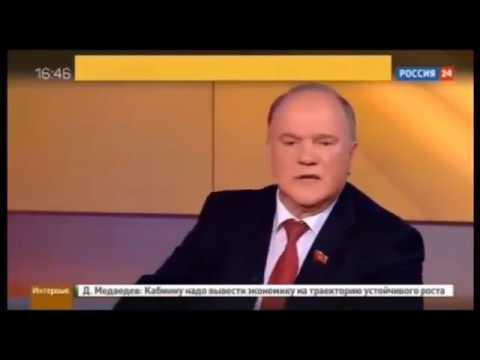 Зюганов путинским холуям внаглую