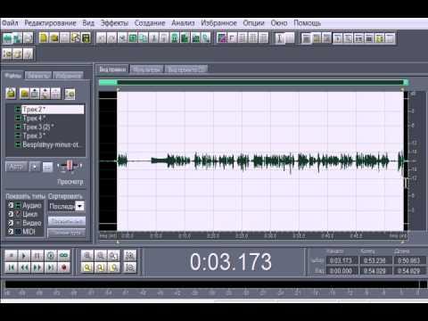 как свести качествено вокал в Adobe Audition 1.5