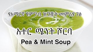 Amharic Cooking - Pea & Mint Soup Recipe