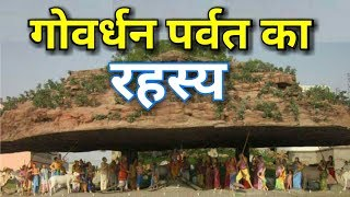 गोवर्धन पर्वत का रहस्य   Mystery Of Govardhan Parvat Mythological Stories In Hindi HD 2017 🙏🙏🙏