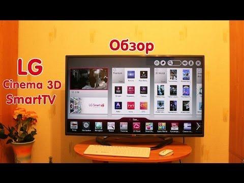 Обзор LG Cinema 3D SmartTV