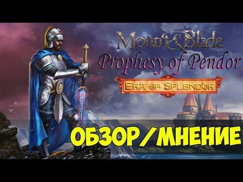Mount & Blade: War in the World of Magic — Обзор/Мнение