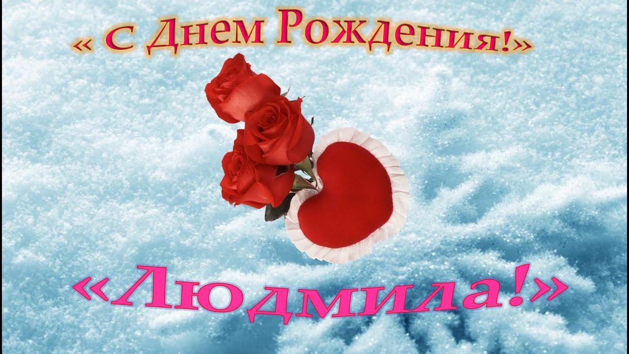 Поздравление путина с днем рождения людмилу