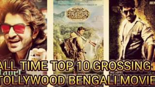 TOLLYWOOD ALL TIME GROSSING TOP 10 BENGALI MOVIE