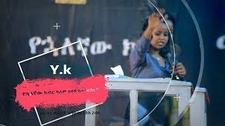 prophetss Tsion Emiru - Preaching - AmlekoTube.com
