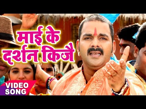 Pawan Singh का नया देवी गीत 2017 - Mai Ke Darshan Kije - Mai Ke Chunari - Bhojpuri Devi Geet