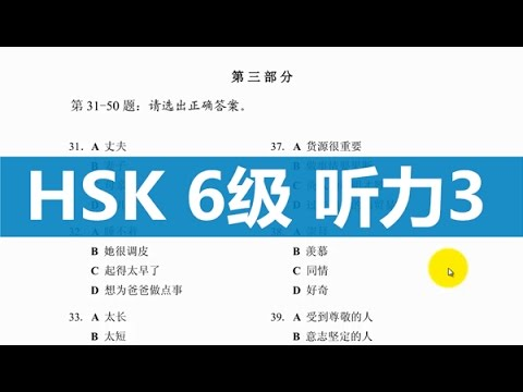 Introduction to HSK Level 6-Listening part 3 (3/3)