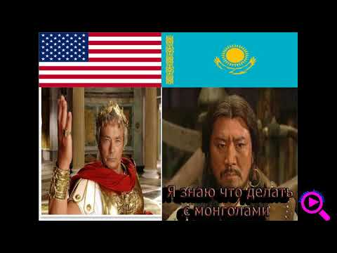 Если Чингиз хан казах, тогда Юлий Цезарь американец. Сарказм для псевдо историков