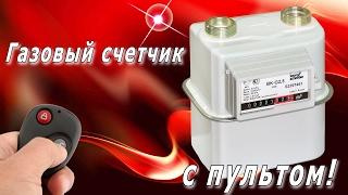 Газовый счетчик с пультом! Остановка газового счетчика  +7 (963) 501-89-80
