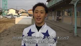 20180718地方競馬ジョッキーズチャンピオンシップ総合優勝 桑村真明騎手