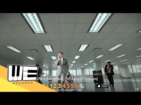 MV Yes'sir Days - เจ็บแค่ไหนก็ยังรักอยู่ Feat ฟิล์ม บงกช ostอย่าลืมฉัน
