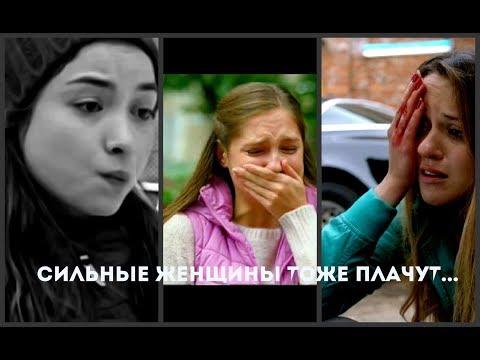 Multicouples |Сильные женщины тоже плачут...