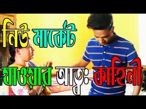 নিউমার্কেট যাওয়ার আত্ব:কাহিনী | Bangla Funny Video | Prank King Entartainment