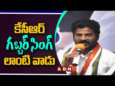 కేసీఆర్ గబ్బర్ సింగ్ లాంటి వాడు - Revanth Reddy  | Press Meet | ABN Telugu