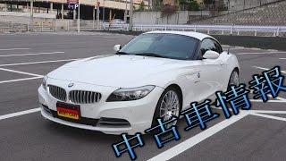 BMW Z4 sDrive35i ツインターボ  中古車情報!Vol.57