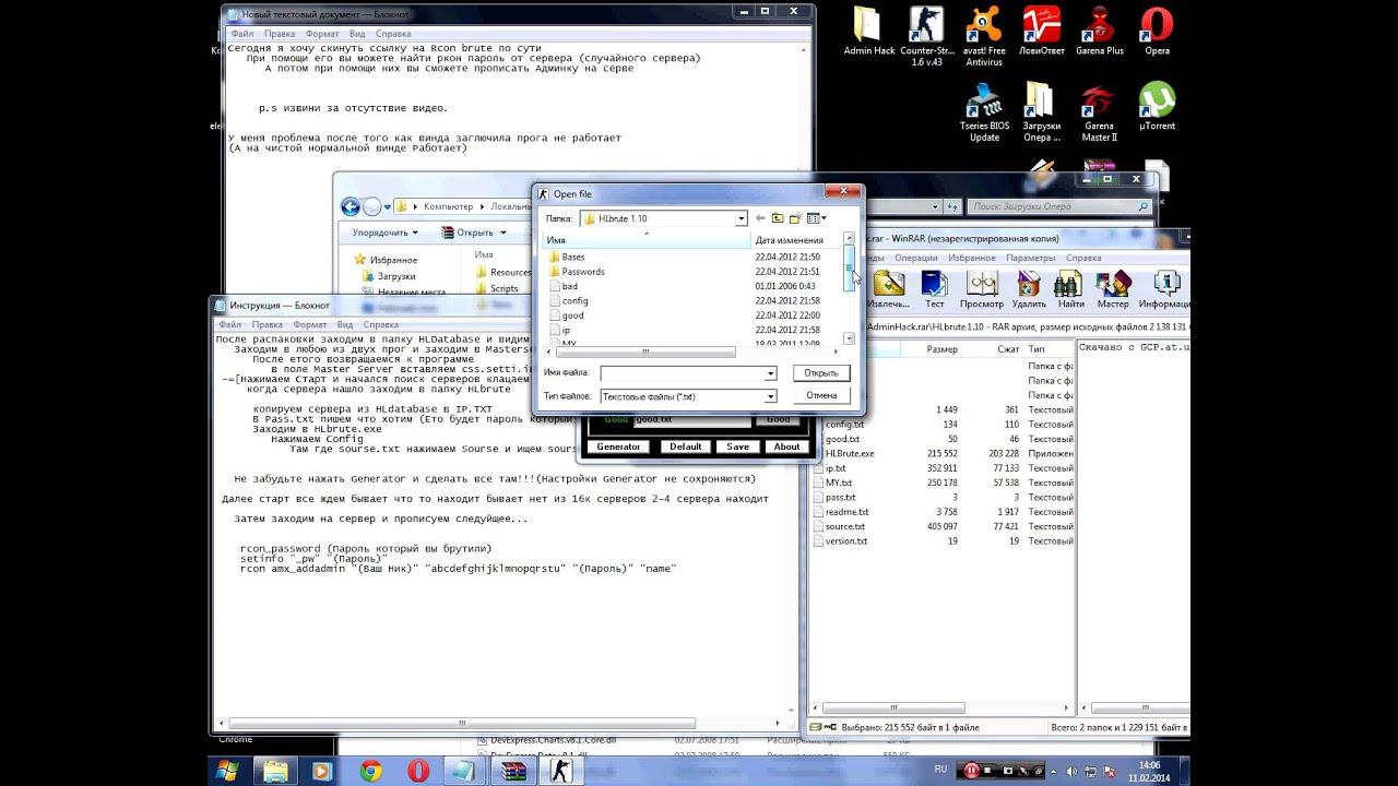 Проги для взлома серверов 1 6 8 фотография