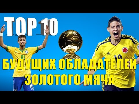 ТОП 10 будущих обладателей Золотого мяча
