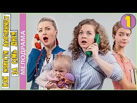Как извести любовницу за семь дней (2017 премьера). 1 серия. Мелодрама.