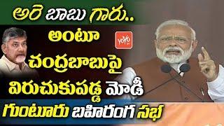PM Modi Fires on Chandrababu | BJP Public Meeting at Guntur, Andhra Pradesh | #NarendraModi | YOYOTV