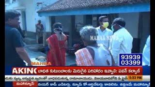 తూర్పు గోదావరిలో స్వైన్ ఫ్లూ హల్చల్ |Swine Flu Cases Raises in West Godavari|Mahaa News