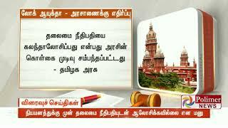 லோக் ஆயுக்தா தலைவர், உறுப்பினர்கள் நியமன அரசாணைக்கு எதிர்ப்பு