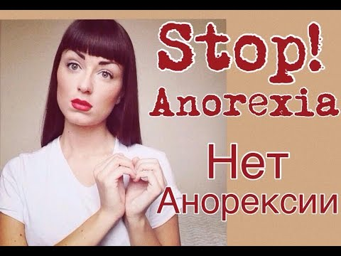 Как Я Похудела  / Стоп Анорексия (часть 1)