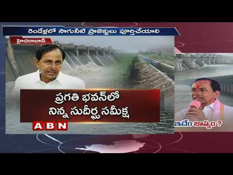CM KCR order Officials over Irrigation Project Works | ABN Telugu