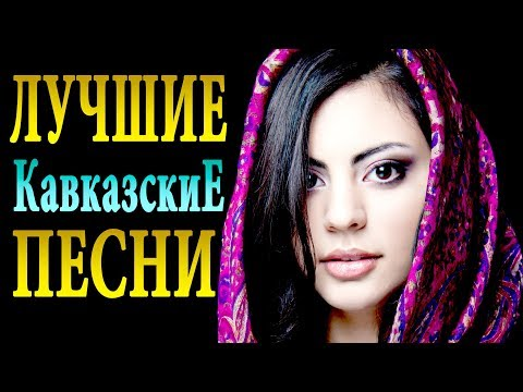 ЛУЧШИЕ КАВКАЗСКИЕ ПЕСНИ 2017 Best Caucas Music 2017