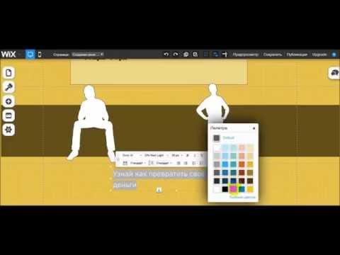 Создание сайта в онлайн-конструкторе Wix бесплатно - добавление кнопки, настройка панели соцсетей