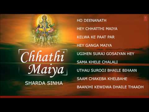 Bhojpuri Chhath Pooja Songs I Full Audio Songs Juke Box I Chhathi Maiya video