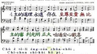 台語聖詩 169 Chú Iâ-hô-hoa Chì-chun chì-toa 主耶和華至尊至大