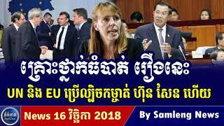 អឺរ៉ុប និង UN ប្រើវិធានការក្តៅកម្ចាត់របប ហ៊ុន សែន,Cambodia Hot News, Khmer News Today