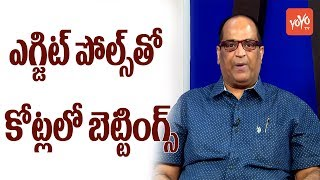 Kethireddy Jagadishwar Reddy about Election Betting Andhra Pradesh | AP Results 2019